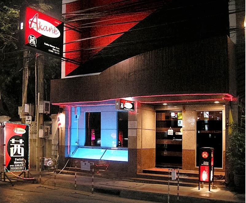 akane-fashion-massage.-entrance