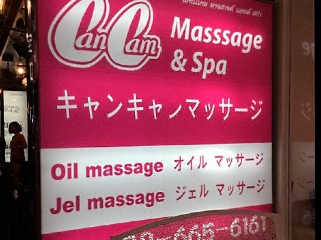 Can Cam Massage