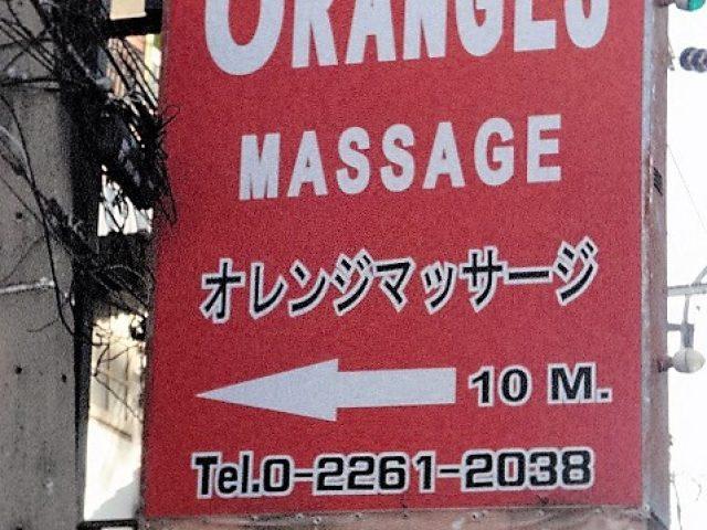 Orange Massage