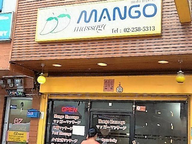 Mango Massage